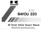 1998 Kawasaki Bayou 220 Owner S Manual 132 Pages Pdf