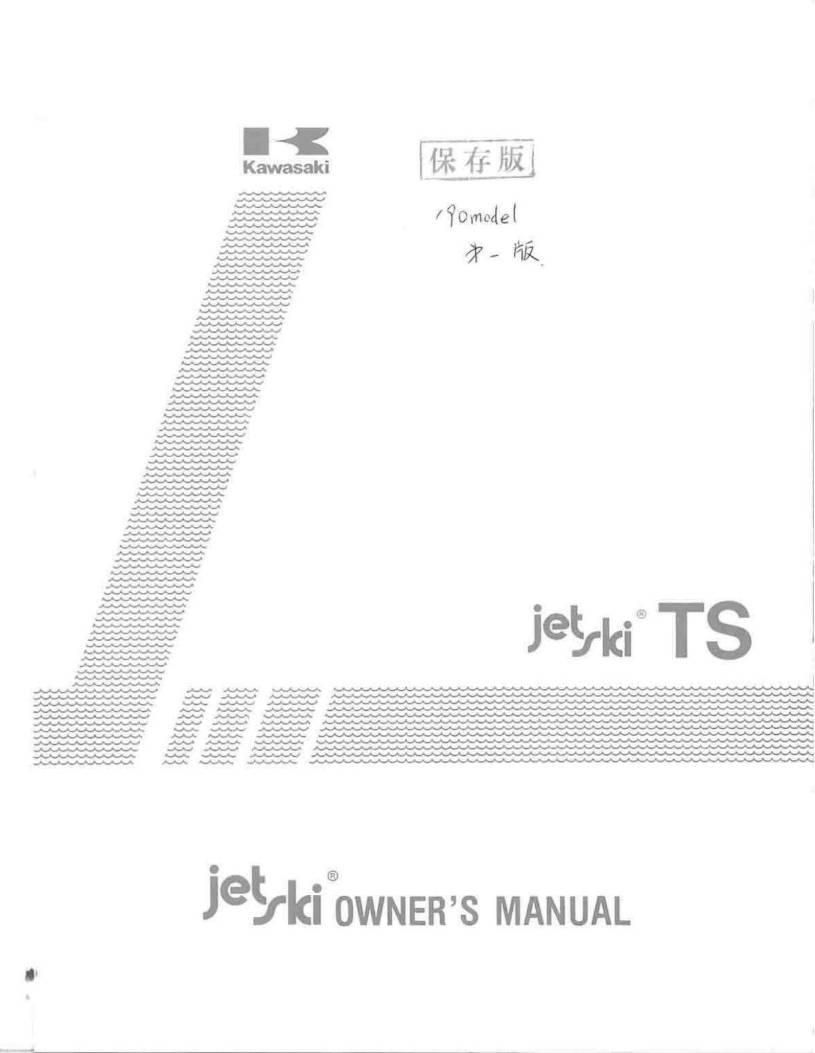 1990 kawasaki jet ski ts owner s manual 52 pages pdf rh ownersmanuals2 com 1990 kawasaki 650 jet ski manual 1990 kawasaki 650 jet ski manual