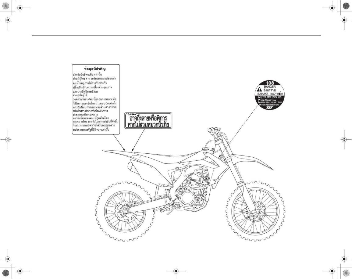 2014 honda crf250r owner s manual page 12 pdf rh ownersmanuals2 com 2018 Honda CRF250R 2011 Honda CRF250R